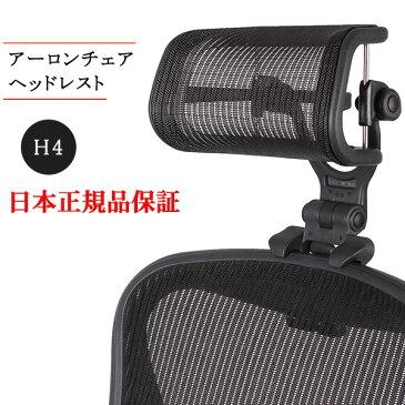 アーロンチェア専用 ヘッドレスト H4 カーボン