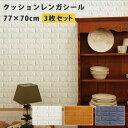 クッションレンガ シール(77×70cm×3枚セット)クッションシート 壁 レンガ 壁紙 ブリック/Dream Sticker