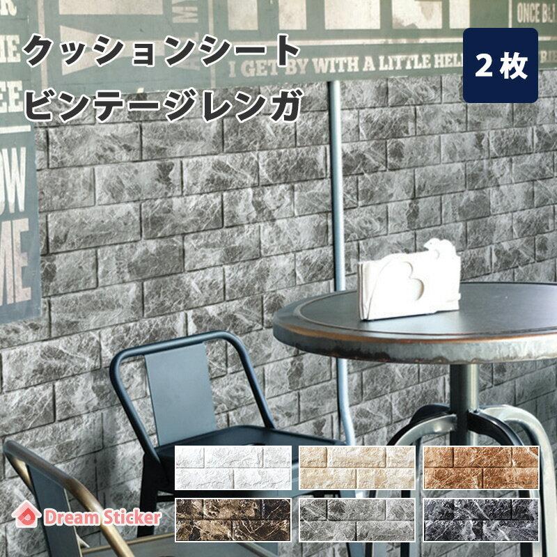 【今ならクーポン7%OFF】クッションシート 壁 レンガ 壁紙 シート 壁紙シール 3D壁紙 立体 タイル 防音 断熱 補修 白 クッションレンガ ビンテージ ブリック VFB 99×29cm <2枚セット>