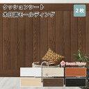 クッションシート フォームモールディング(FM) 100×12cm【2枚セット】木目 板壁 シール 腰壁 壁紙 クッションシート 壁 Dream Sticker(ドリーム ステッカー)