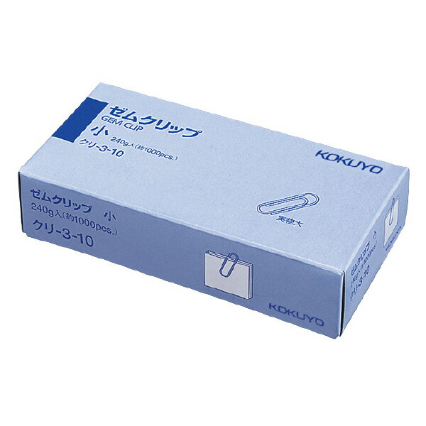 【コクヨ】ゼムクリップ1000本小(23mm) クリ-3-10【配送方法は選べません】