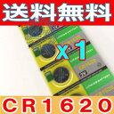 組み合わせ自由!即日発送。高性能 リチウムボタン電池(CR1620) ばら売り61円【送料無料】...