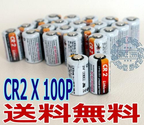 100P入 高容量カメラ用リチウム電池CR2 【送料無料】【RCP】 【楽天ラッキーシール 付き】長持ち高品質!日本語表示!