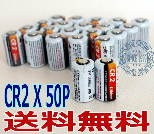 50P入 高容量カメラ用リチウム電池CR2 【送料無料】【RCP】 【楽天ラッキーシール 付き】長持ち高品質!日本語表示!