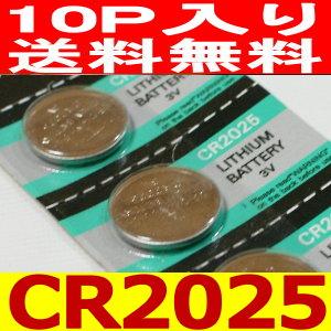 ボタン電池まとめ買いがお得!当日発送リチウムボタン電池(CR2025)10個セット【マラソンP10】...