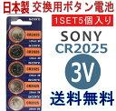 日本ブランド ソニー リチウムボタン電池(CR2025)5個セット【メール便送料無料】【RCP】