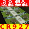 CR927ボタン電池20個セット送料無料