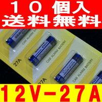 12V-27Aアルカリ電池12V