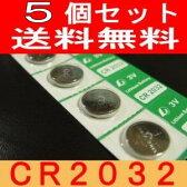 リチウムボタン電池CR2032【メール便送料無料】5個168円【LEDキャンドル用電池】【RCP】