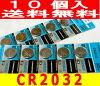 CR2032ボタン電池