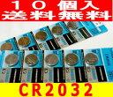 高性能 リチウムボタン電池CR2032【メール便送料無料】10個320...
