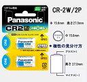 パナソニック カメラ用リチウム電池CR123A/2個セット 【送料無料】【有効期限2022】【RCP】