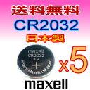 長持ち高品質!代引き可!日本メーカMAXELL マクセル リチウムボタン電池(CR2032)5P 【メー...