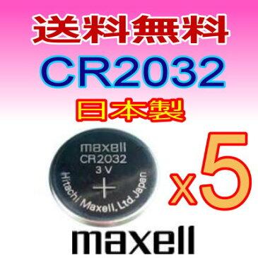 代引き可!日本メーカMAXELL マクセル リチウムボタン電池(CR2032)5P 【メール便送料無料】【RCP】
