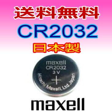 代引き可!日本製/マクセル ボタン電池(CR2032)ばら売り 【メール便送料無料】【RCP】