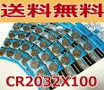 CR2032ボタン電池送料無料