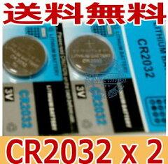 長持ち高品質!高性能 リチウムボタン電池(CR2032)2個セット【メール便送料無料】【RCP】02P0...
