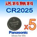 代引き可!日本ブランド panasonic(パナソニック) ボタン電池(CR2025)5P 【メール便送料無料】【ボタン電池cr2025】【RCP】
