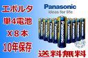 メール便【送料無料】パナソニックエボルタ単4電池 8本 防災用品【RCP】