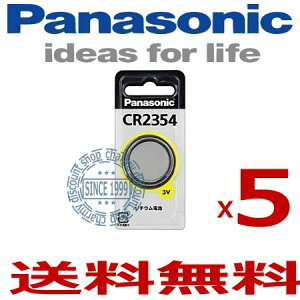 代引き可!日本語パッケージ パナソニック ボタン電池(CR2354)5P【送料無料】[10P1…