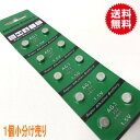 ボタン電池(LR41)1個から販売 【送料無料】
