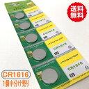ボタン電池(CR1616)ばら売り55円【代引き発送可】【送料無料】
