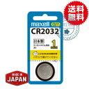 日本メーカMAXELL マクセル リチウムボタン電池(CR2032)1P【メール便送料無料】【国内正規品】