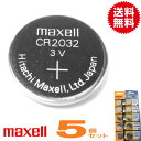 代引き可!日本メーカMAXELL マクセル リチウムボタン電池(CR2032)5P 【メール便送料無料】