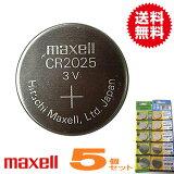 代引き可!日本製/マクセル ボタン電池(CR2025)5個セット【メール便送料無料】