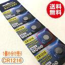 【アウトレット】ボタン電池(CR1216)ばら売り【代引き発送可】【送料無料】【ポケットライト用交換電池】