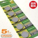 リチウムボタン電池(CR2025)5個セット【メール便送料無料】