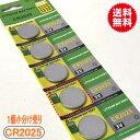 リチウムボタン電池(CR2025)ばら売り【メール便送料無料】