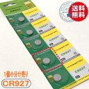 リチウムコイン電池(CR927)1個ばら売り【送料無料】