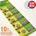 リチウムコイン電池(CR1220)10個セット【体温計用電池】【メール便送料無料】