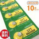 【送料無料】時計用 高性能酸化銀電池 SR626SW 10個セット【メール便送料無料】