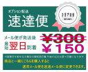 【チャーミ専用】発送オプション・速達扱い料金