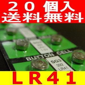 長持ち高品質!当日発送!アルカリボタン電池(LR41)20P【smtb-MS】【YDKG-ms】【送料無料_092...