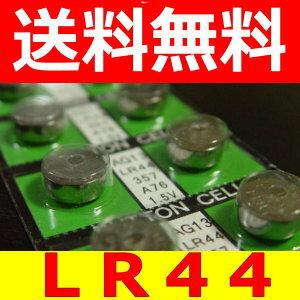 代引き発送可!即日発送!代引き可【送料無料】ボタン電池(LR44)ばら売り【2sp_120720_b】