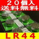 【感謝値引き】高性能 LR44ボタン電池 20個セット【RCP】メール...