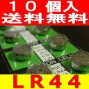 【期間限定値下げ】代引き可【送料無料】ボタン電池(LR44)10個入りセット【10P24Aug12】