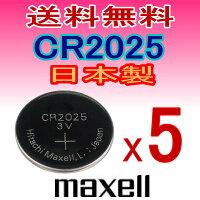 マクセルCR2025ボタン電池