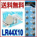 【SUNCOM】メール便【送料無料】ボタン電池(LR44)10個入りセット【RCP】