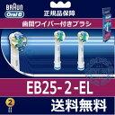 【100%正規品】BRAUN プラークワイパー付 フロスアクションブラシ 替えブラシEB25-2【送 ...