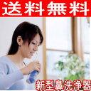 花粉症、かぜ、アレルギー性鼻炎の症状をやわらげ、ムズムズ感をスッキリさせる鼻洗浄器。【送料無料-0419】携帯用新型イズミ 鼻洗浄器 INC-7001