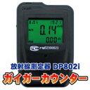 日本語マニュアル付き!【送料無料】ガイガーカウンター【放射能測定器 DP802i型】