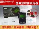 日本語説明書付き!代引き発送可。全数日本国内検品後の発送で安心!手のひらサイズで携帯便利。【送料無料】【即納】ガイガーカウンター【放射能測定器 DP802i型】