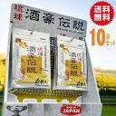 琉球酒豪伝説10袋(60包) 激安【代引き発送可】【送料無料】