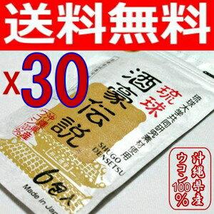琉球酒豪伝説30袋(180包) 激安【代引き発送可】【送料無料】