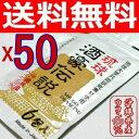 Syugou-50