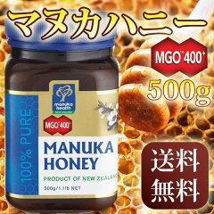 <マヌカハニー MGO400+ 500g>送料無料メチルグリオキサール含有マヌカヘルス(はちみ…
